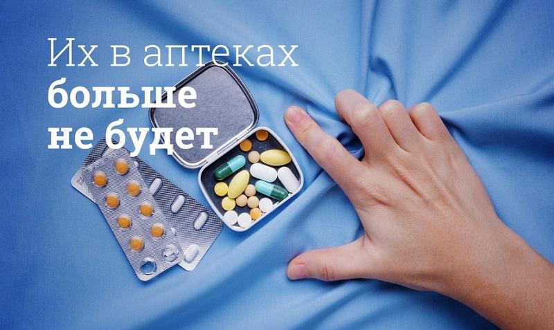Куда пропадают лекарства?